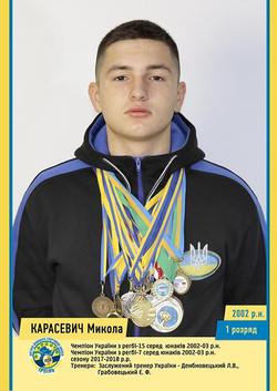 КАРАСЕВИЧ Микола