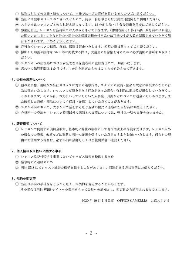 [入会時] 会員規約&コロナ対策 2020.10.8-2.jpg