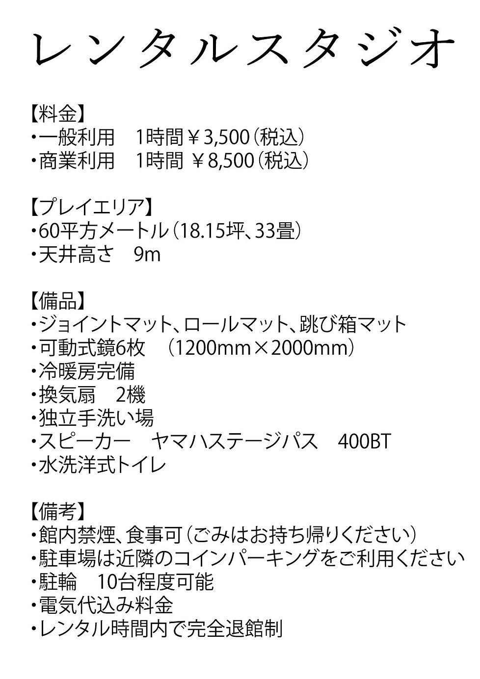 スタジオレンタル 要項.jpg