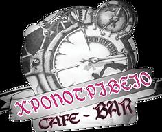 Χρονοτριβείο cafe bar
