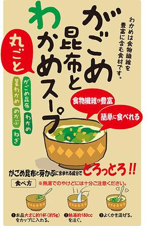 わかめのスープnoPOP.jpg