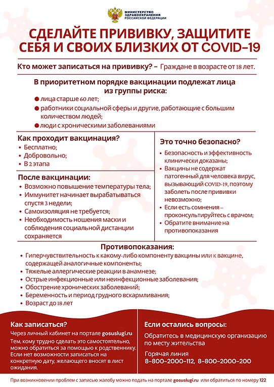 plakat_koronavirus-8.png