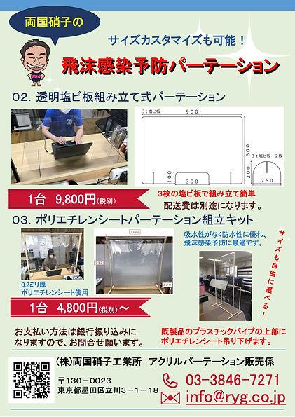 【ご案内】飛沫感染対策パーテーション販売0526_.jpg
