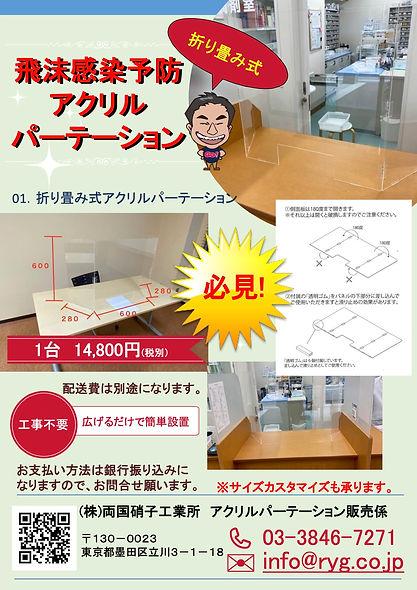 【ご案内】飛沫感染対策パーテーション販売0526.jpg