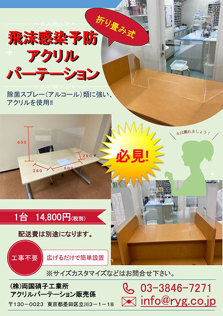 【ご案内】アクリルパーテーション販売.jpg