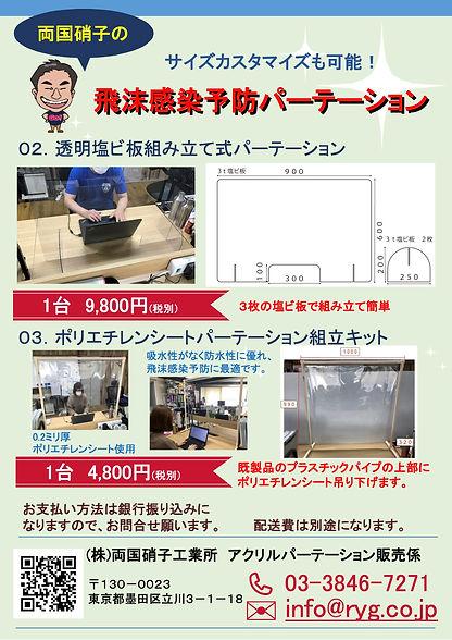 飛沫感染対策パーテーション販売.jpg