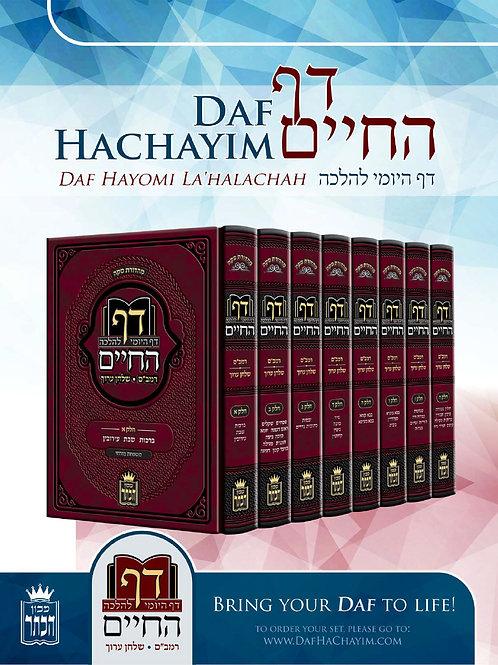 Daf Hachayim -1st Volume