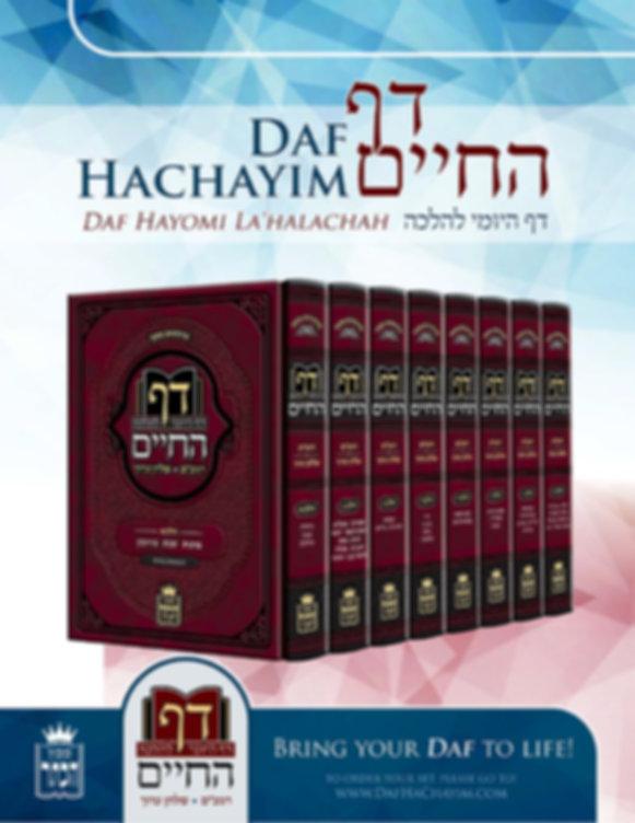 Daf Hachaim 4 Page Ad.jpg