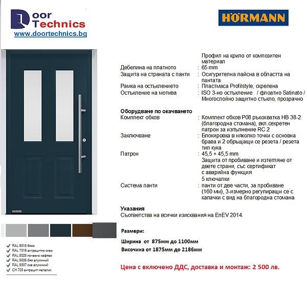 Hormann 410S.png