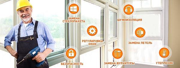 remont_okon_i_balkonov.jpg