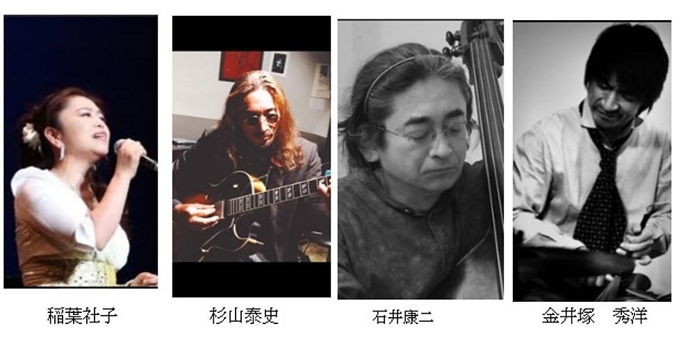 杉山泰史トリオ with 稲葉社子