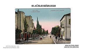 מבנים אקלקטיים בתל־אביב–יפו