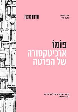 פּוֹמוֹ – ארכיטקטורה של הפרטה פוסט־מודרניזם בתל אביב–יפו 2003–1977