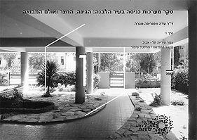 סקר מערכות כניסה בעיר הלבנה: הגינה, החצר ואולם המבואה – כרך ראשון