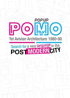פומו - אדריכלות שנות השמונים והתשעים בתל אביב-יפו