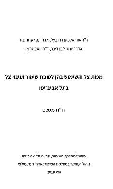 מפות צל והשימוש בהן לטובת שימור ועיבוי צל בתל־אביב–יפו