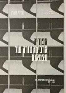 אפוריה: ארכיטקטורה של עצמאות
