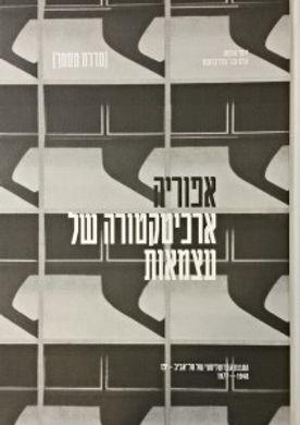 אפוריה-ארכיטקטורה של עצמאות- הסגנון הברוטליסטי של תל אביב- יפו   1948-1977