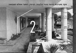 סקר מערכות כניסה בעיר הלבנה: הגינה, החצר ואולם המבואה – כרך שני