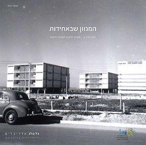 ברוטליזם אורבני: המקרה של רמת אביב ב׳