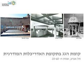 קומת הגג בתקופת האדריכלות המודרנית תל אביב יפו, שנות ה- 20-60