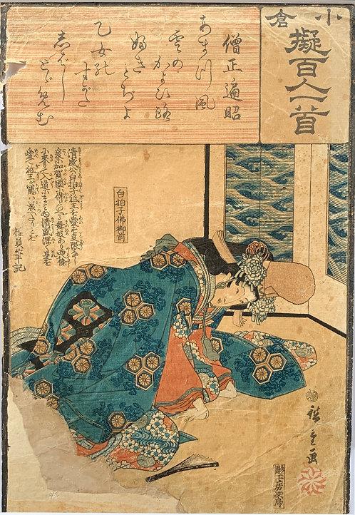 Hiroshige original woodcut print