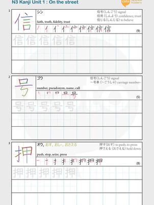 N3 Kanji full version6.jpg