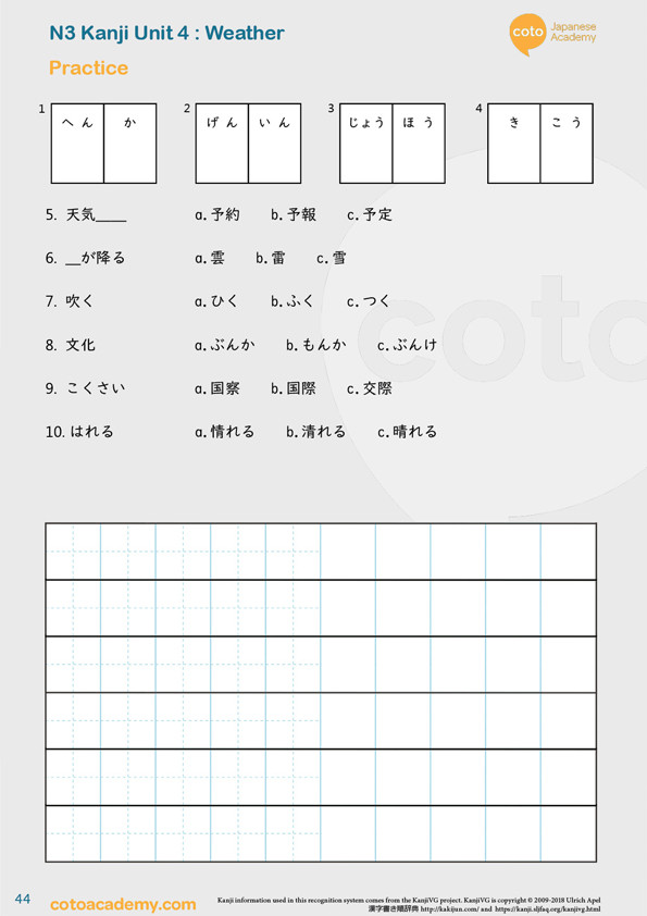 N3 Kanji full version49.jpg