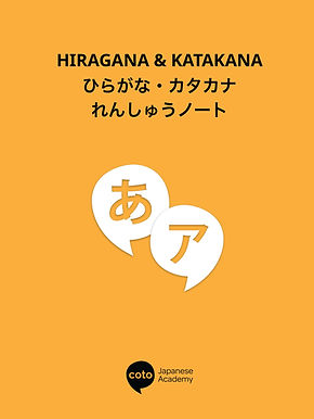 Hiragana & Katakana Practice Workbook - Exercises, Charts and More!