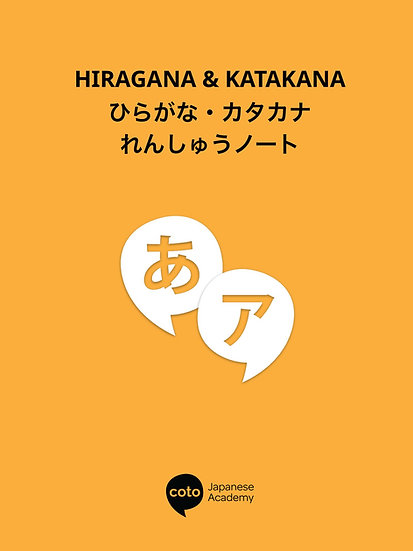 Hiragana & Katakana Practice Workbook - Exercises, Charts and More!