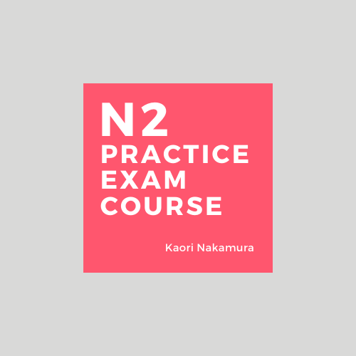 JLPT N2 Practice Exam Course