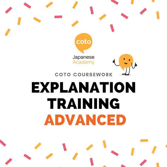 Japanese Explanation Training Advanced - Part-time Course Materials