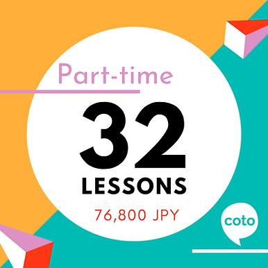 Part-Time Courses - 32 lessons (8 months)