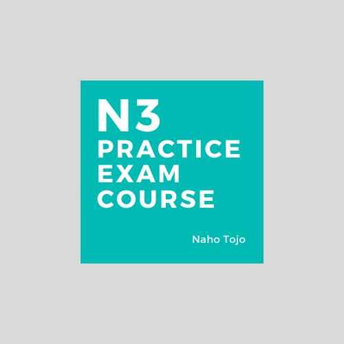JLPT N3 Practice Exam Course