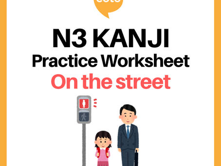 JLPT N3 Kanji Practice Worksheet Download - Unit 1: On the Street - PDF