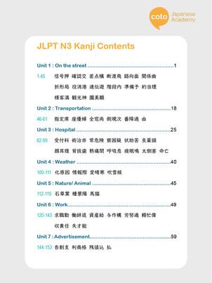 N3 Kanji full version3.jpg