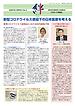 財団ニュース第5号の表紙.png