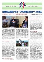絆ニュース第6号(圧縮・HP用)ピクセル変更.png