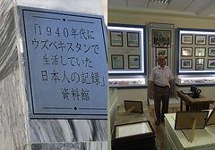 ウズベキの日本人資料館.jpg
