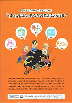 人生会議チェックシートM.jpg