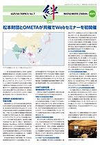 絆ニュース第7号_(圧縮・HP用)ピクセル変更.png