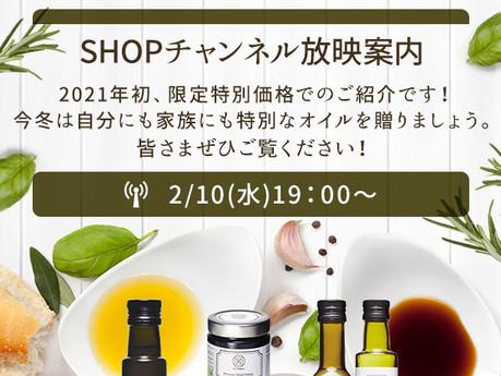 『2/10ショップチャンネル放映案内』