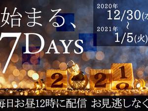 毎年恒例!7Daysスペシャルキャンペーン