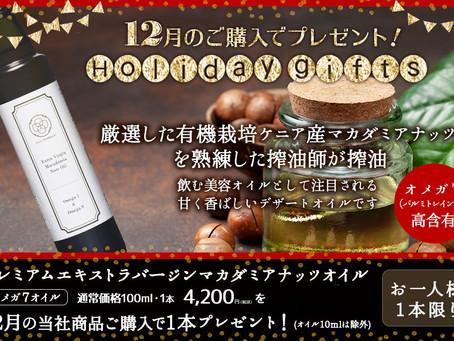 ★12月限定ホリデーギフトキャンペーン★