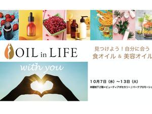 新宿伊勢丹★OIL in LIFE