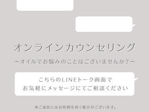 オンラインカウンセリング_LINE@