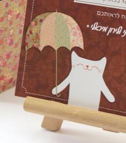 luli-cat-invitation-button