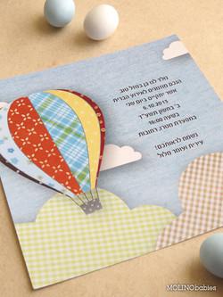 03-balloon-invitation