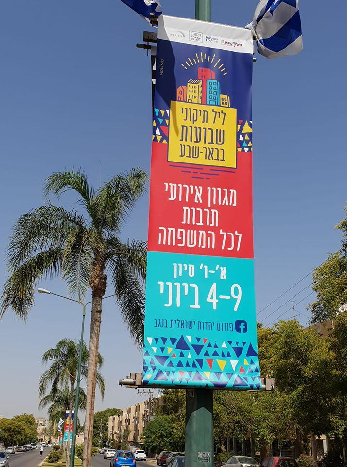 פורום יהדות ישראלית בנגב