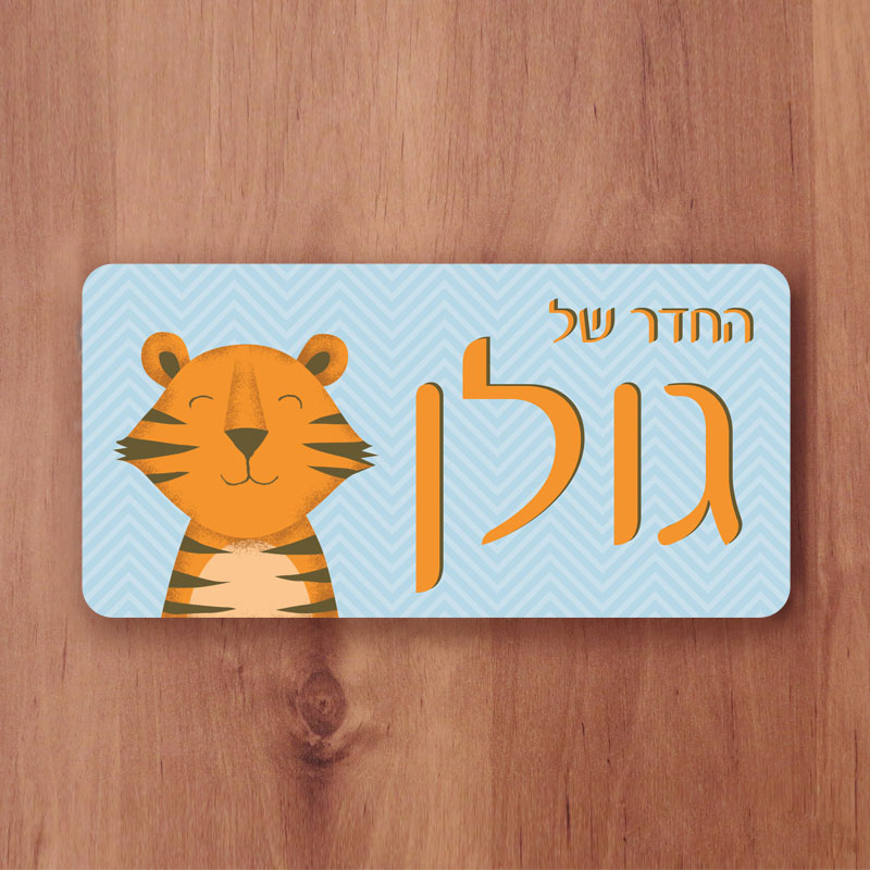door-sign-tiger